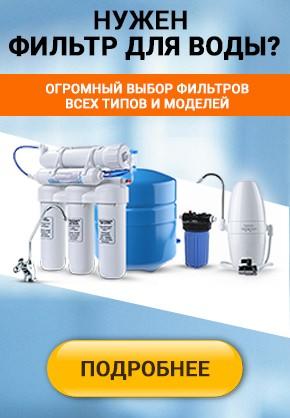 Где купить фильтр для воды