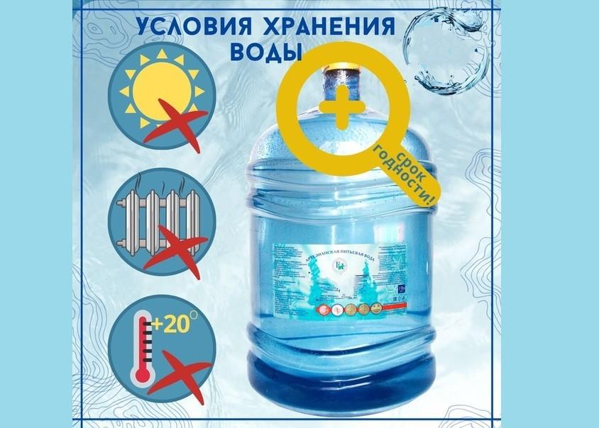 Условия хранения воды